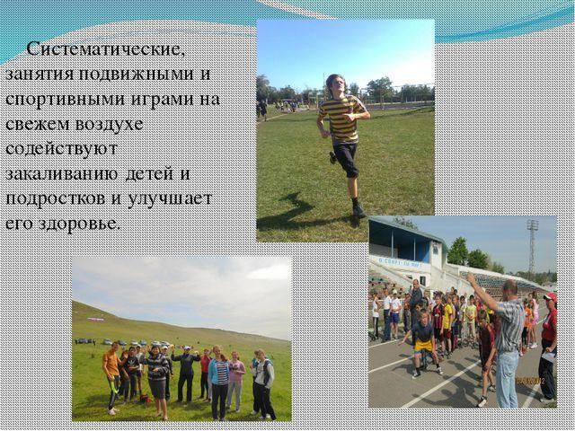 Систематические, занятия подвижными и спортивными играми на свежем воздухе с...