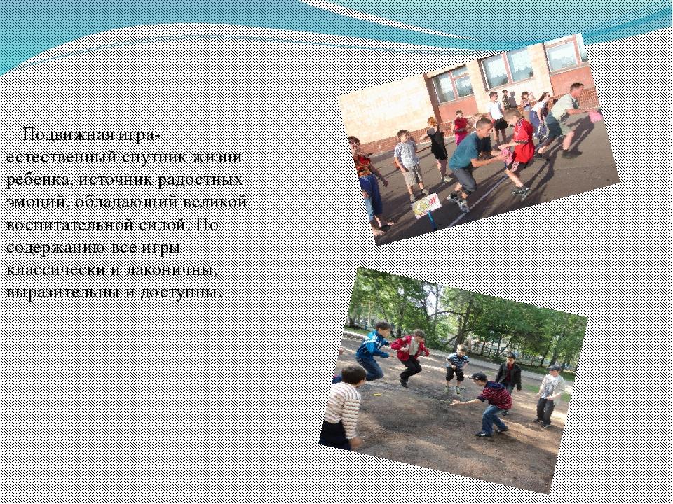 Подвижная игра- естественный спутник жизни ребенка, источник радостных эмоци...