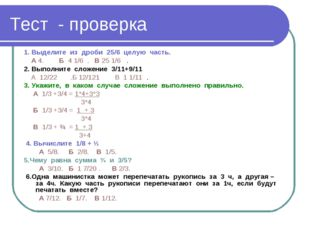 Тест - проверка 1. Выделите из дроби 25/6 целую часть. А 4. Б 4 1/6 . В 25 1/
