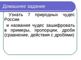 Домашнее задание Узнать 7 природных чудес России и названия чудес зашифровать