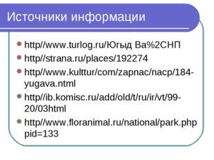 Источники информации http//www.turlog.ru/Югыд Ва%2СНП http//strana.ru/places/