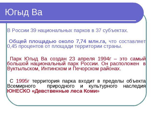 Югыд Ва В России 39 национальных парков в 37 субъектах. Общей площадью около...