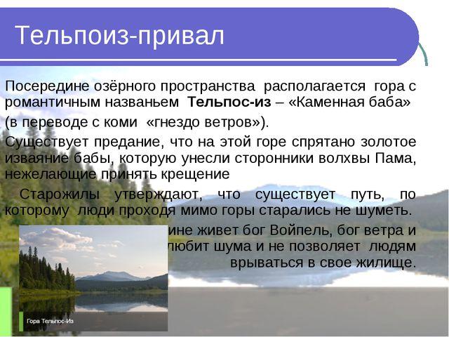 Тельпоиз-привал Посередине озёрного пространства располагается гора с романти...