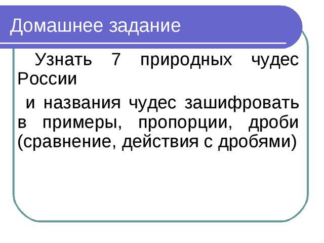 Домашнее задание Узнать 7 природных чудес России и названия чудес зашифровать...