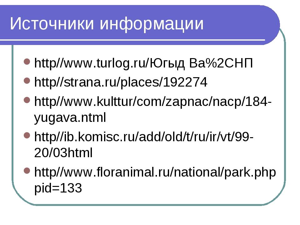 Источники информации http//www.turlog.ru/Югыд Ва%2СНП http//strana.ru/places/...
