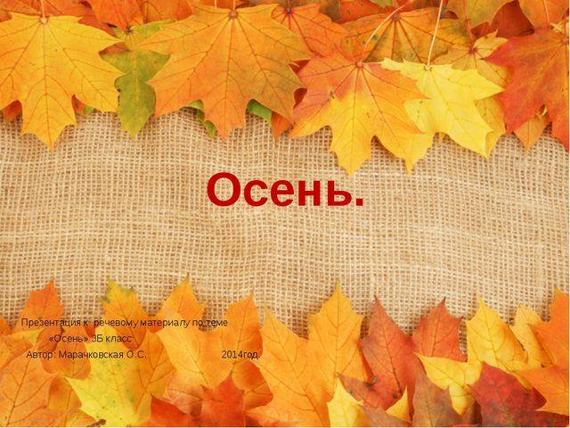 Осень. Презентация к речевому материалу по теме «Осень» 3Б класс Автор: Марач...