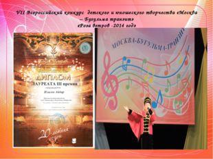 VII Всероссийский конкурс детского и юношеского творчества «Москва – Бугульма