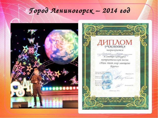 Город Лениногорск – 2014 год