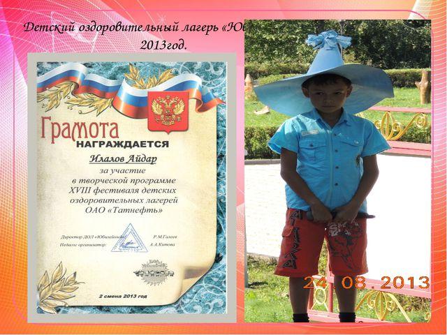 Детский оздоровительный лагерь «Юбилейный» 2013год.