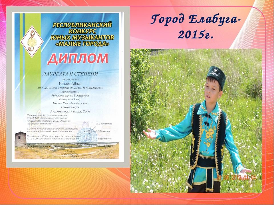 Город Елабуга-2015г.