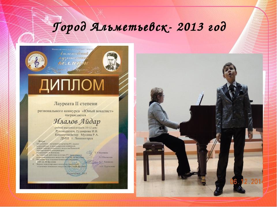 Город Альметьевск- 2013 год