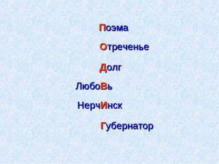 Поэма Отреченье Долг ЛюбоВь НерчИнск Губернатор