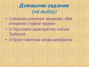 Домашнее задание (на выбор) 1) Написать сочинение- миниатюру «Моё отношение к