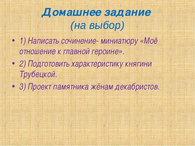 Домашнее задание (на выбор) 1) Написать сочинение- миниатюру «Моё отношение к...