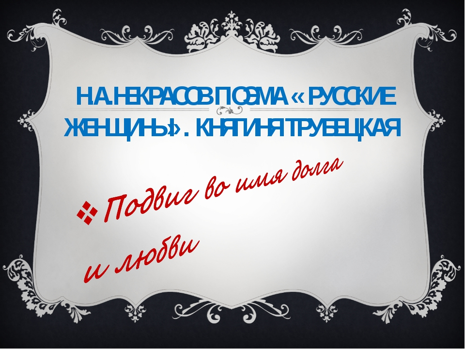 Н.А.Некрасов поэма «Русские женщины». Княгиня Трубецкая.
