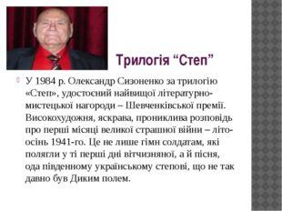 """Трилогія """"Степ"""" У 1984 р. Олександр Сизоненко за трилогію «Степ», удостоєний"""