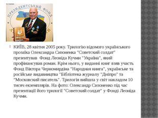КИЇВ, 28 квітня 2005 року. Трилогію відомого українського прозаїка Олександр