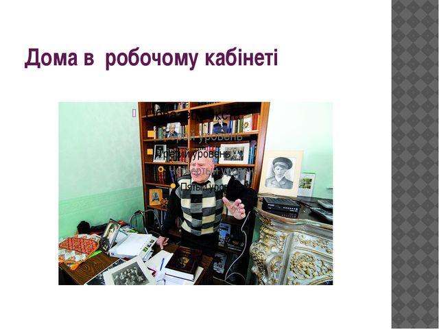 Дома в робочому кабінеті