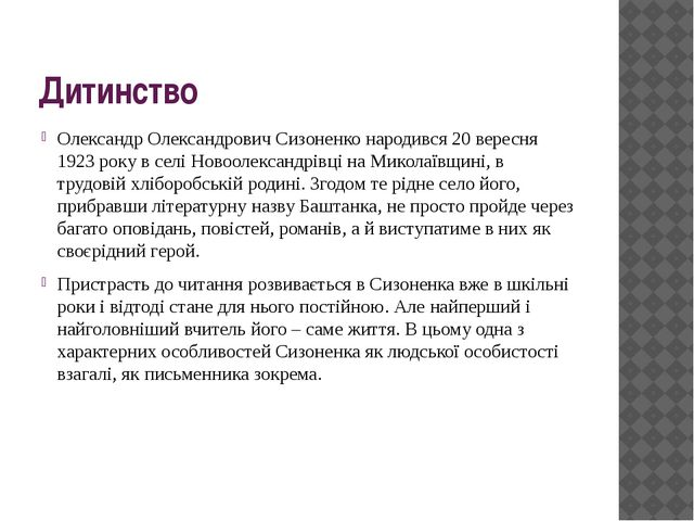 Дитинство Олександр Олександрович Сизоненко народився 20 вересня 1923 року в...