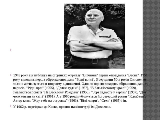 """1949 року він публікує на сторінках журналу """"Вітчизна"""" перше оповідання """"В..."""