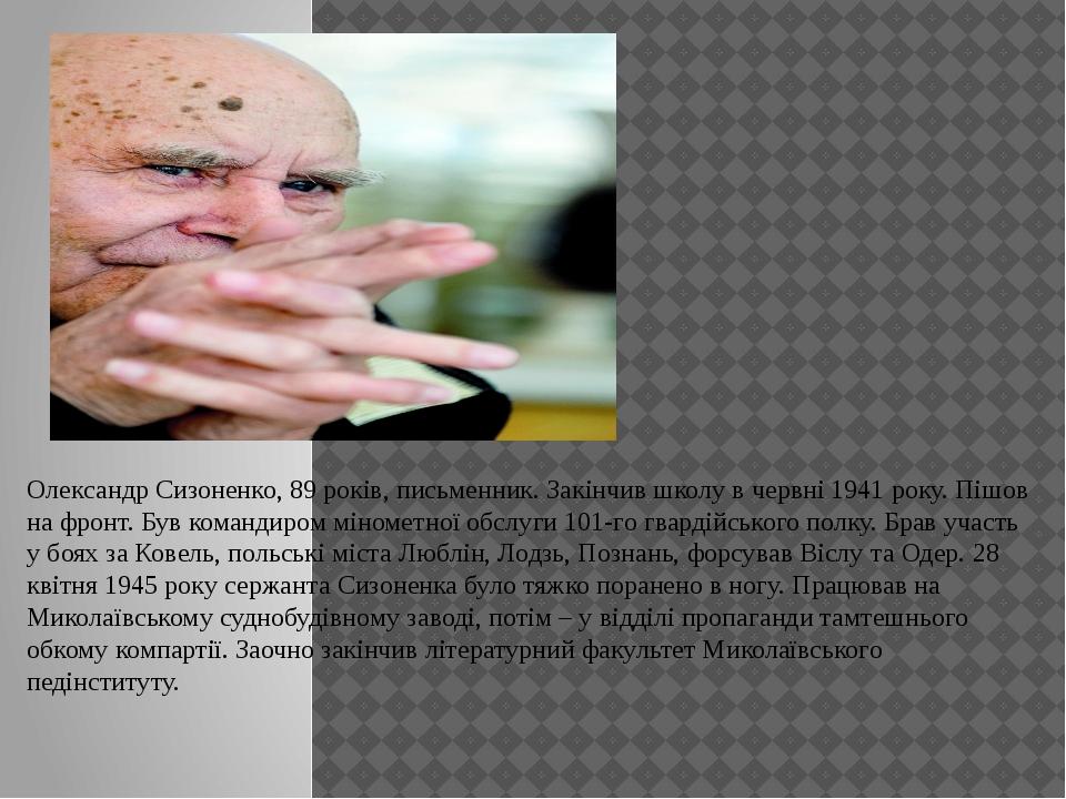 Олександр Сизоненко, 89 років, письменник. Закінчив школу в червні 1941 року...