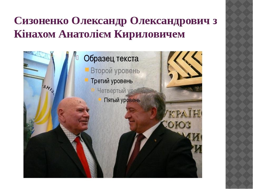 Сизоненко Олександр Олександрович з Кінахом Анатолієм Кириловичем