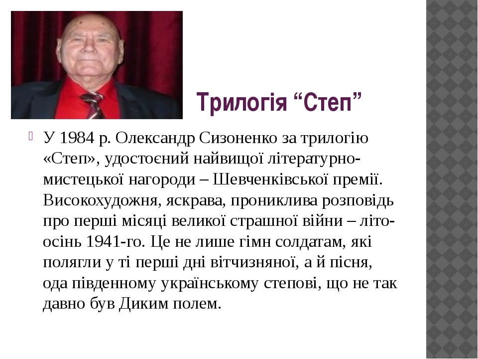 """Трилогія """"Степ"""" У 1984 р. Олександр Сизоненко за трилогію «Степ», удостоєний..."""