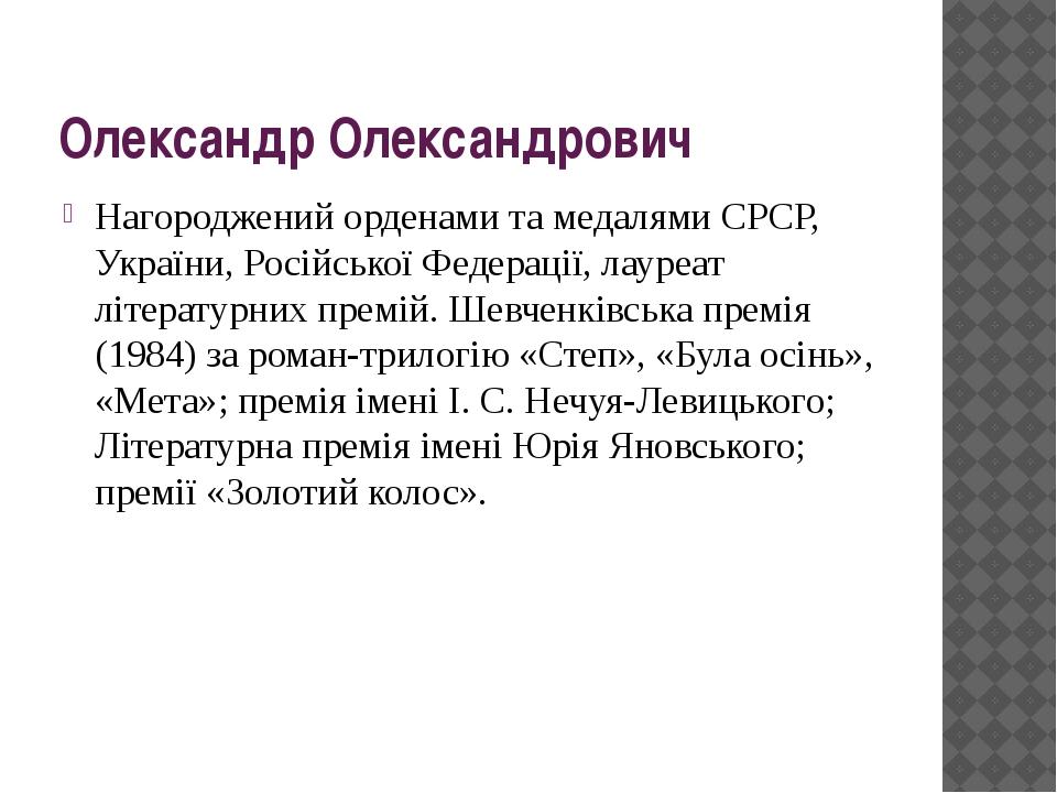 Олександр Олександрович Нагороджений орденами та медалями СРСР, України, Росі...