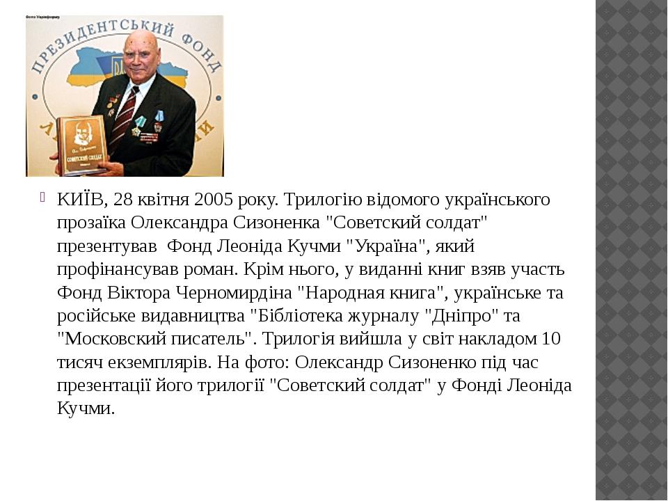 КИЇВ, 28 квітня 2005 року. Трилогію відомого українського прозаїка Олександр...
