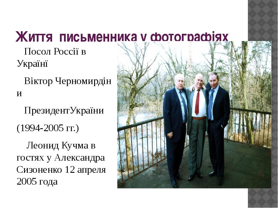 Життя письменника у фотографіях Посол Россії в Українї Віктор Черномирдін и П...