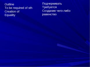 Outline To be required of sth Creation of Equality Подчеркивать Требуется Соз