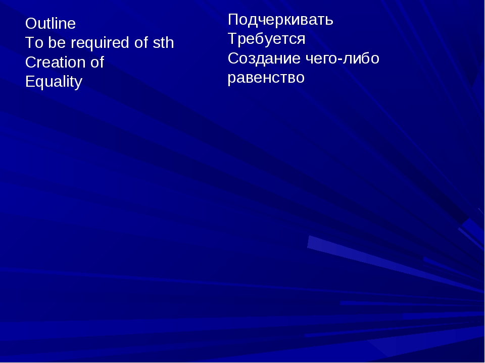 Outline To be required of sth Creation of Equality Подчеркивать Требуется Соз...