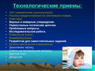 Технологические приемы: ЗХУ (знаем/хотим узнать/узнали). Рассказ-предположени