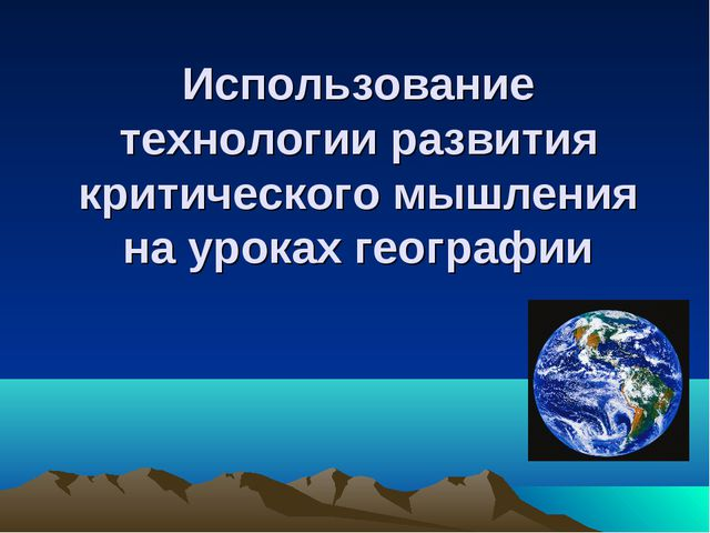 Использование технологии развития критического мышления на уроках географии