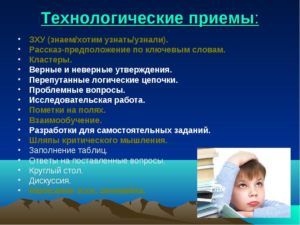 Технологические приемы: ЗХУ (знаем/хотим узнать/узнали). Рассказ-предположени...
