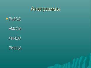 Анаграммы РЬБОД АМУСМ ЛИЧОС РИФЦА