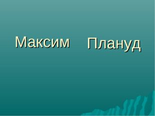 Максим Плануд