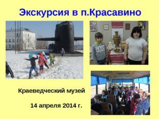 Экскурсия в п.Красавино Краеведческий музей 14 апреля 2014 г.