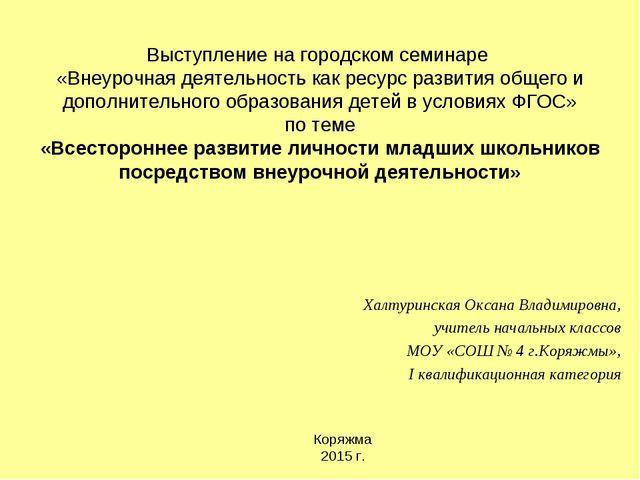 Выступление на городском семинаре «Внеурочная деятельность как ресурс развити...