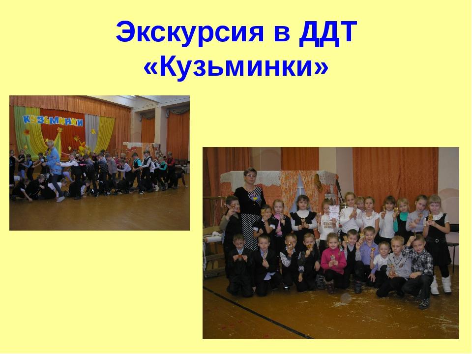 Экскурсия в ДДТ «Кузьминки»
