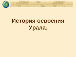 История освоения Урала.