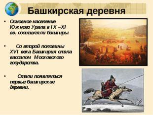 Башкирская деревня Основное население Южного Урала в IX –XI вв. составляли ба