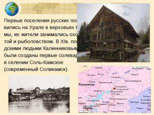 Первые поселения русских поя- вились на Урале в верховьях Ка- мы, их жители з