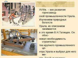 XVIIIв. – век развития горнозавод- ской промышленности Урала. Изучением приро