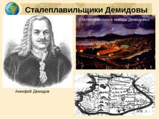 Сталеплавильщики Демидовы Акинфий Демидов Сталеплавильные заводы Демидовых