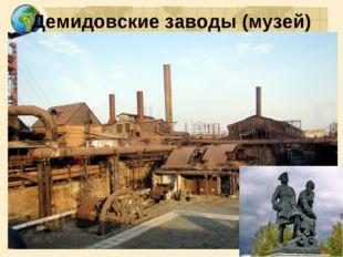 Демидовские заводы (музей)