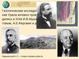 Геологические исследова- ния Урала активно прово- дились в XIXв И.В.Мушке- то