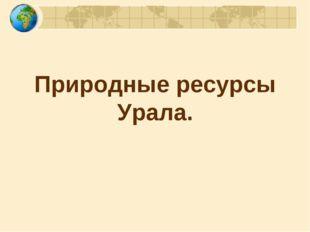 Природные ресурсы Урала.