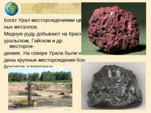 Богат Урал месторождениями цвет- ных металлов. Медную руду добывают на Красно