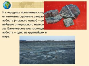 Из нерудных ископаемых следу- ет отметить огромные залежи асбеста («горного л
